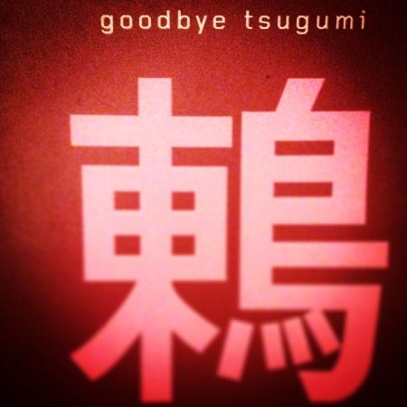 Banana Yoshimoto Goodbye Tsugumi