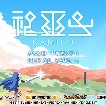 Kamiko