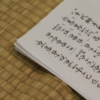 Japanese Writing System: Praising This Artistic Excellence
