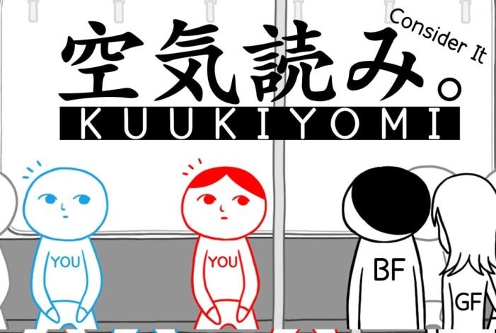KUUKIYOMI Consider It!