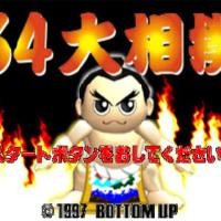 64 Ōzumō: The N64's Cute Sumo Wrestling Game