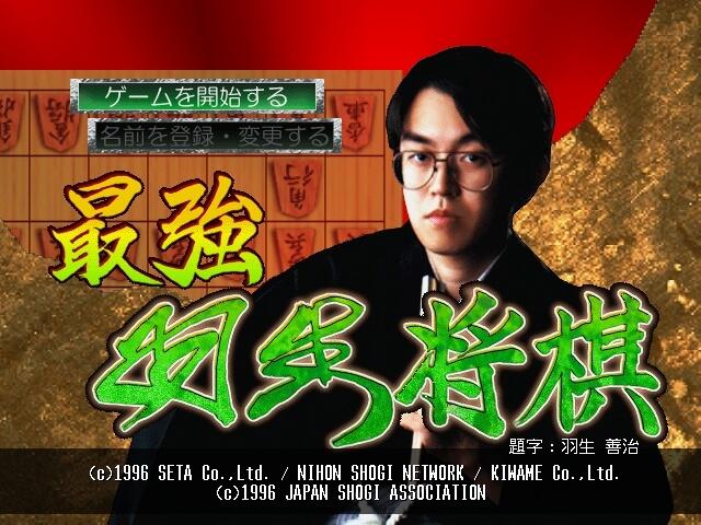 Saikyō Habu Shōgi on the N64