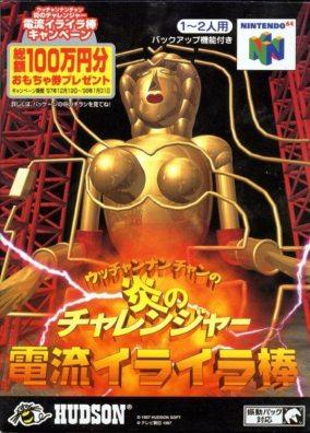 Ucchannanchan no Honō no Challenger - Denryū Iraira Bō on the N64