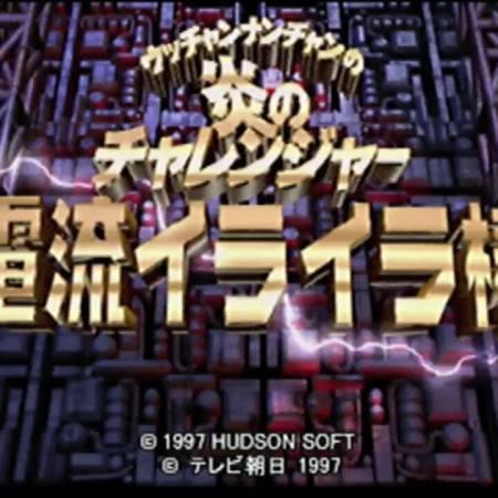 Ucchannanchan no Honō no Challenger - Denryū Iraira Bō title screen