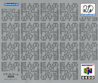 Doshin the Giant 64DD box