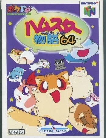 Hamster Monogatari 64