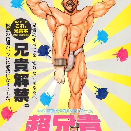 Cho Aniki: Bakuretsu Ranto-hen on the Super Nintendo game box art