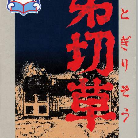 Otogirisō the SNES visual novel